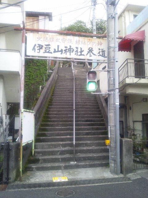 伊豆山神社参道入口