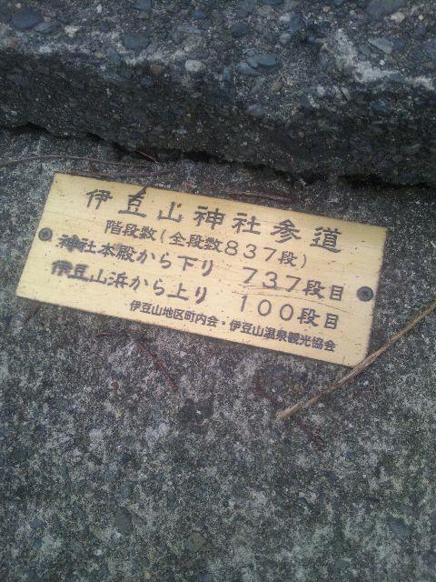 伊豆山神社参道 プレート