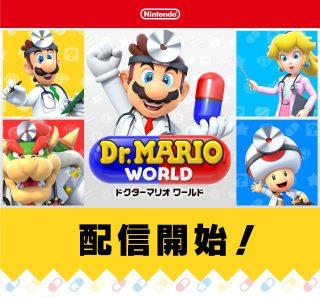 Dr. Mario World リリースのお知らせ by 任天堂