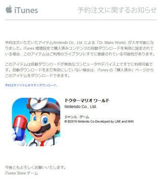 Dr. Mario World リリースのお知らせ by iTunes