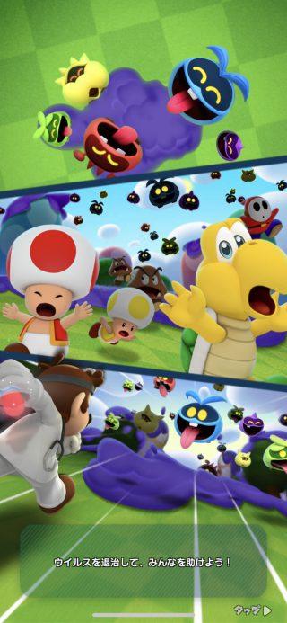 Dr. Mario World ストーリー