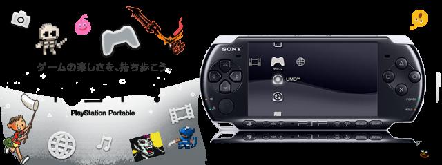 PSP メインビジュアル