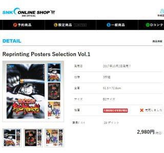 SNKオンラインショップ Reprinting Posters Selection Vol.1