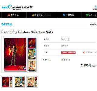 SNKオンラインショップ Reprinting Posters Selection Vol.2