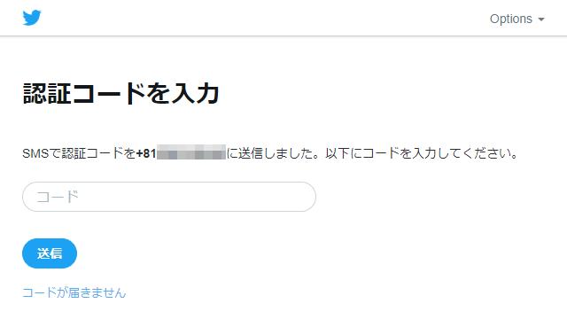 Twitter アカウントロック 02