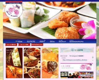 コ!ピーピー タイ料理 ホームページ