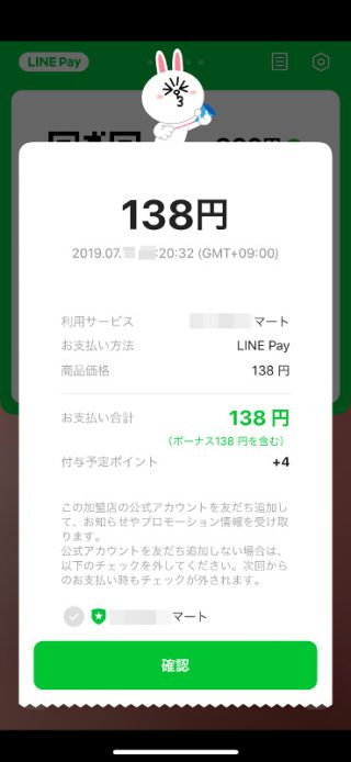 LINE Pay アプリ 決済画面