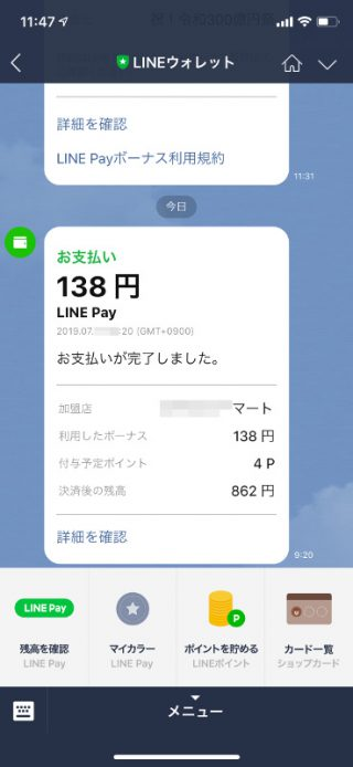 LINE アプリ LINE Pay 決済画面