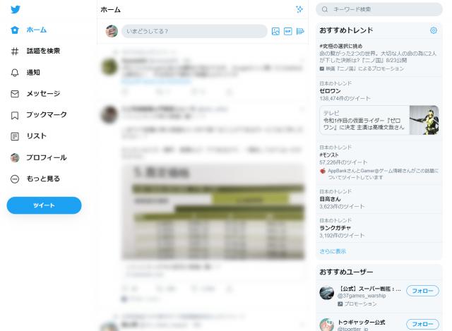 Twitter PC 旧 UI