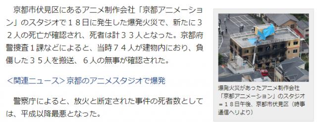京アニ火災、死者33人=平成以降最悪-確保の男、ガソリンまき「死ね」・京都 - 時事ドットコム