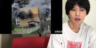 ユーチューバー「京アニ放火事件は正当防衛で犯人は悪く無い」