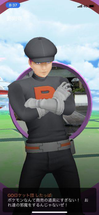 Pokemon GO 「GOロケット団」イベント スクリーンショット 02