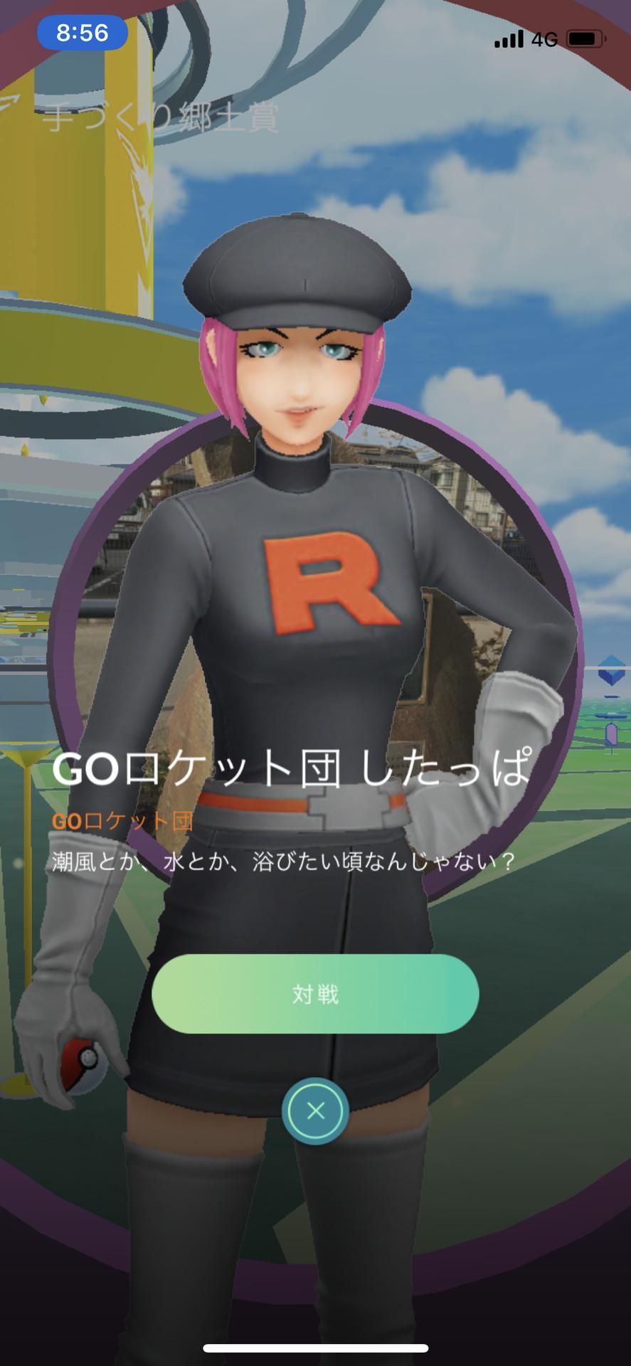 Pokemon GO 「GOロケット団」イベント スクリーンショット 09