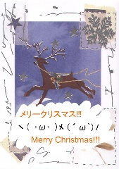 2002年 クリスマスカード & 2003年 年賀状