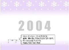 2004年 年賀状